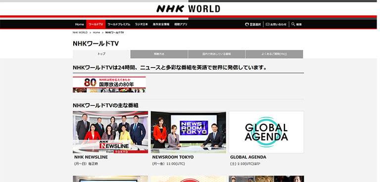 nhkworld のコピー