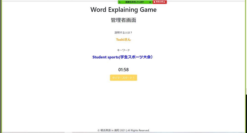 朝活英語 in 浦和 ワード説明ゲーム